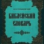 Николай Глубоковский —  Библейский словарь