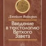 Джейкоп Вайнгрин — Введение в текстологию Ветхого Завета