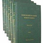 Мэтью Генри — Толкование на все книги Нового Завета