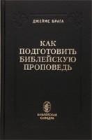 Джеймс Брага - Как подготовить библейскую проповедь