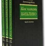 А. Мень — Как читать Библию
