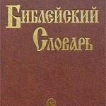 Эрик Нюстрем — Библейский энциклопедический словарь