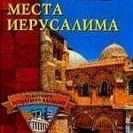 Владович С. В. — Библейские места Иерусалима