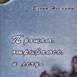 Елена Несмиян — Прощаю, отрываюсь, и лечу…