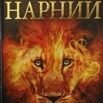Клайв Стейплз Льюис — Хроники Нарнии