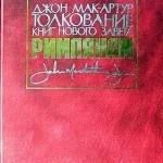 Джон МакАртур — Толкование книг Нового Завета: Римлянам
