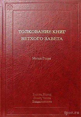 Мэтью Генри - Толкование книг Ветхого Завета