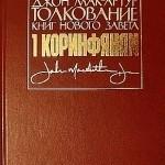 Джон МакАртур — Толкование книг Нового Завета: 1 Коринфянам