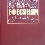Джон МакАртур — Толкование книг Нового Завета: Ефесянам