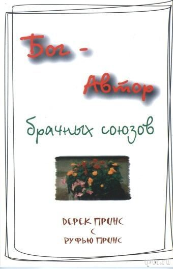 Дерек Принс - Бог автор брачных союзов