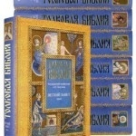 Толковая Библия Лопухина. Ветхий Завет