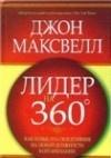 Лидер на 360