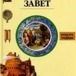 Жак Мюссе — Ветхий Завет