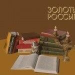 Золотые россыпи. Библиотека христианской литературы