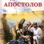 Елена Уайт — Деяния Апостолов