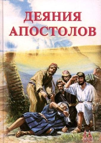 Елена Уайт - Деяния Апостолов