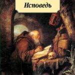 Августин Аврелий — Исповедь