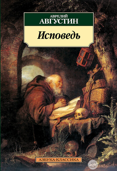 Августин Аврелий - Исповедь