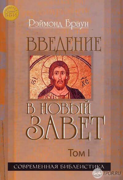 Рэймонд Браун - Введение в Ветхий Завет