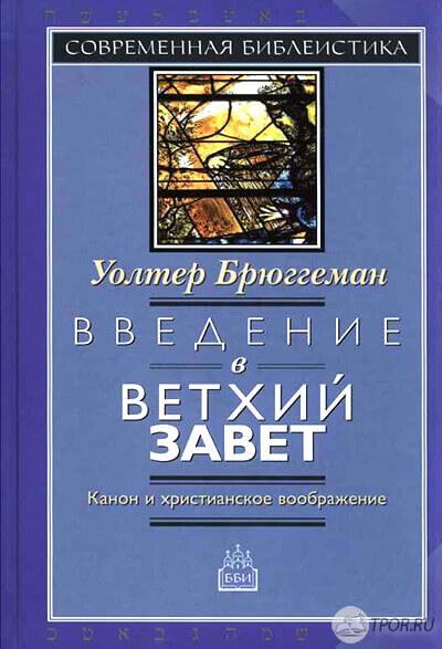 Уолтер Брюггеман - Введение в Ветхий Завет
