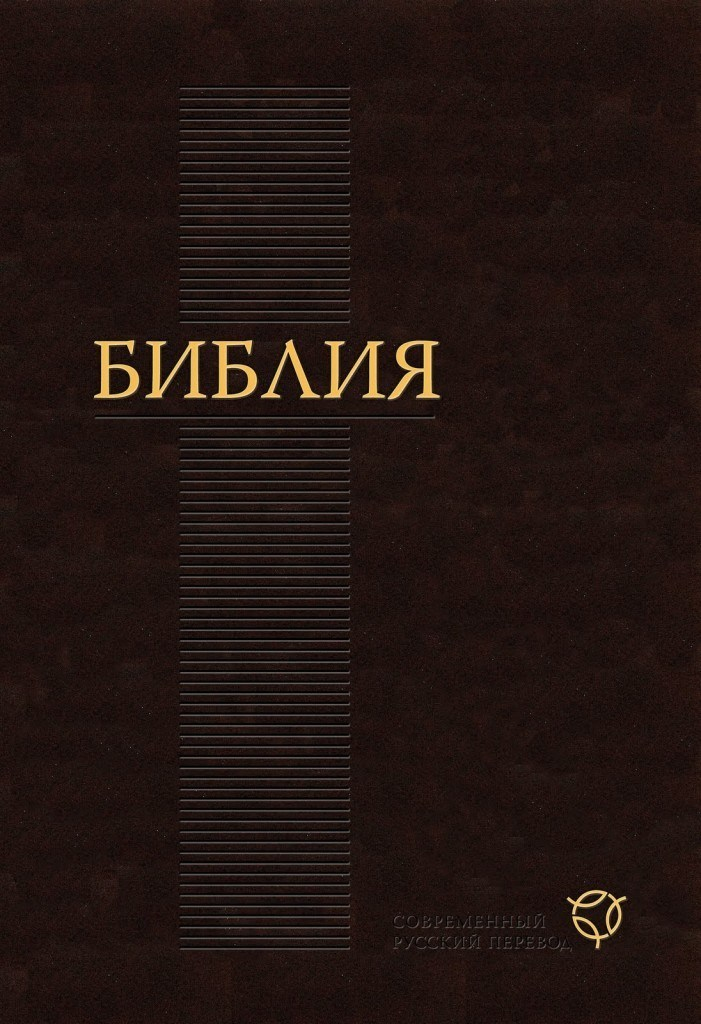 Электронная Библия · Библия.