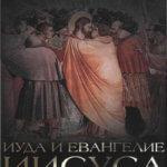 Томас Райт — Иуда и Евангелие Иисуса