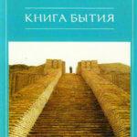 Ветхий Завет: перевод с древнееврейского