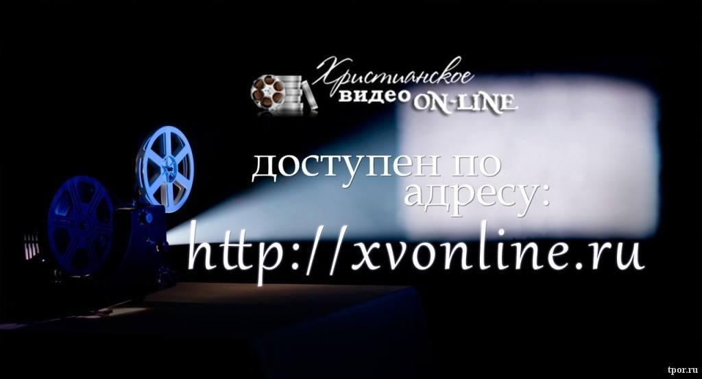 xvonline.ru