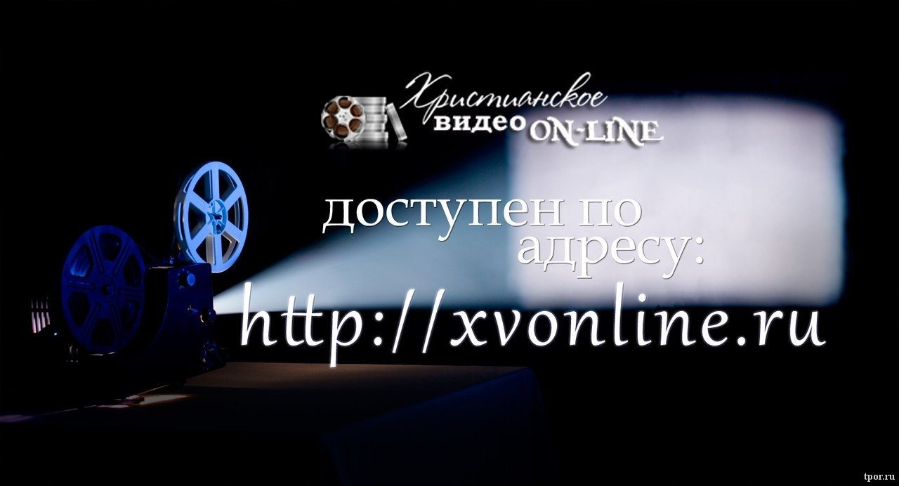 Христианское видео онлайн