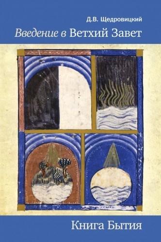 Дмитрий Щедровицкий - Введение в Ветхий Завет. Книга Бытия