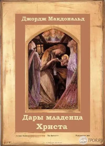 Джордж МакДональд - Дары младенца Христа