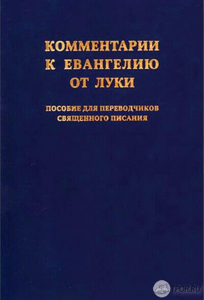 Рейлинг Дж., Свелленгребель Дж. - Комментарии к Евангелию от Луки