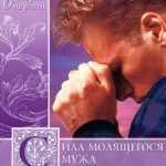 Сторми Омартиан — Сила молящегося мужа