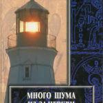 Филип Янси — Много шума из–за церкви