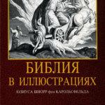 Юлиус Шнорр фон Карольсфельда — Библия в иллюстрациях