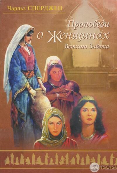 Чарльз Сперджен - Проповеди о женщинах Ветхого Завета