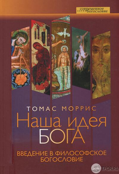 Томас Моррис - Наша идея Бога