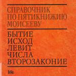 Виктор Гамильтон — Справочник по Пятикнижию Моисееву