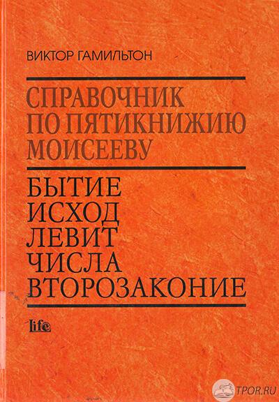 Виктор Гамильтон - Справочник по Пятикнижию Моисееву