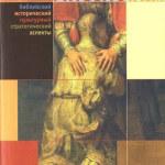 А. Чацкий и Д. Овертон — Миссиология