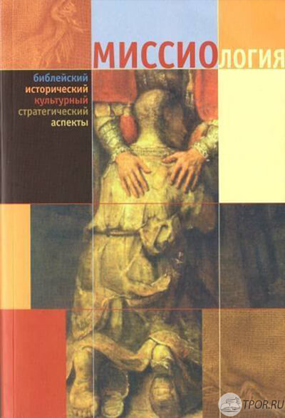 А. Чацкий и Д. Овертон - Миссиология