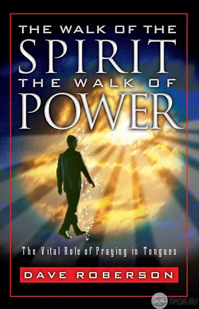 Дэйв Роберсон — Хождение в духе — хождение в силе