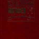 Джон МакАртур — Толкование книг Нового Завета: Матфея