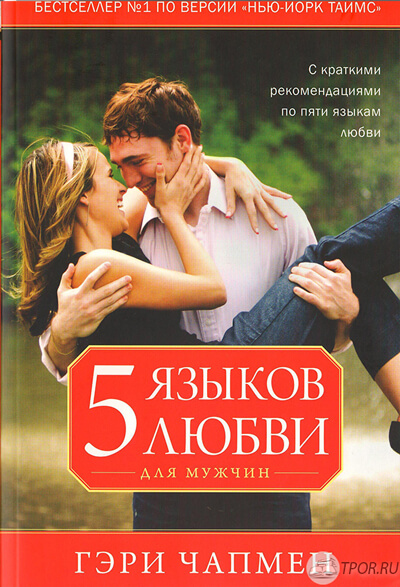Гэри Чепмен - Пять языков любви для мужчин