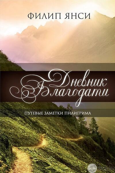 Филип Янси - Дневник Благодати