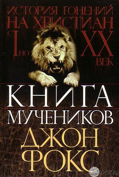 Джон Фокс — Книга мучеников (аудио) + онлайн прослушивание