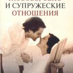 Чип Ингрэм — Любовь, секс и супружеские отношения