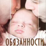 Джон Чарльз Райл — Обязанности родителей