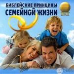 Библейские принципы семейной жизни (аудио) + онлайн прослушивание