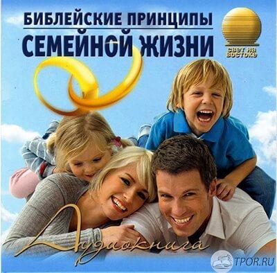 Библейские принципы семейной жизни (аудио)
